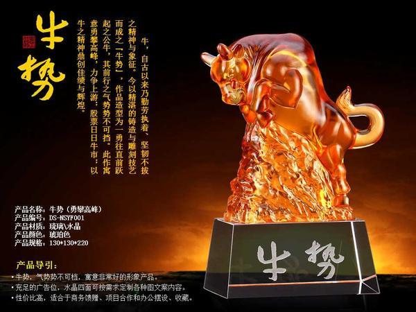 牛势(勇攀高峰) 高档实用创意开业庆典活动纪念品商务礼品