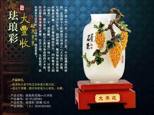 珐珐彩花瓶—大丰收 商务会议庆典礼品 公司企业创意礼物年会礼品纪念品