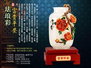 珐珐彩花瓶—富贵平安 周年庆典礼品 开业庆典纪念品