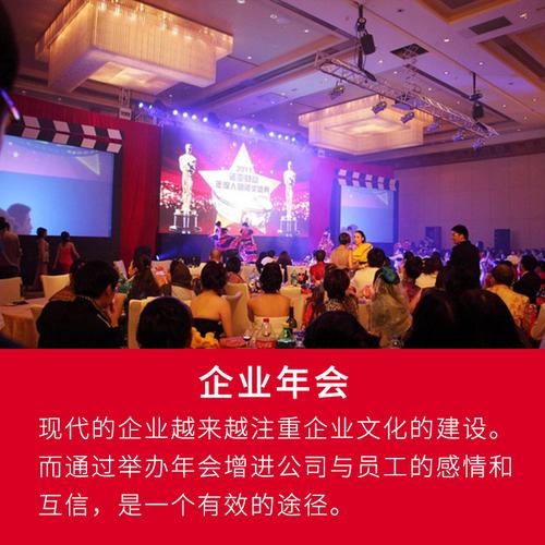 广州活动公司,广东庆典活动策划公司,广州活动演出公司,广州庆典活动执行,佛山商业演出公司,佛山公司周年活动策划