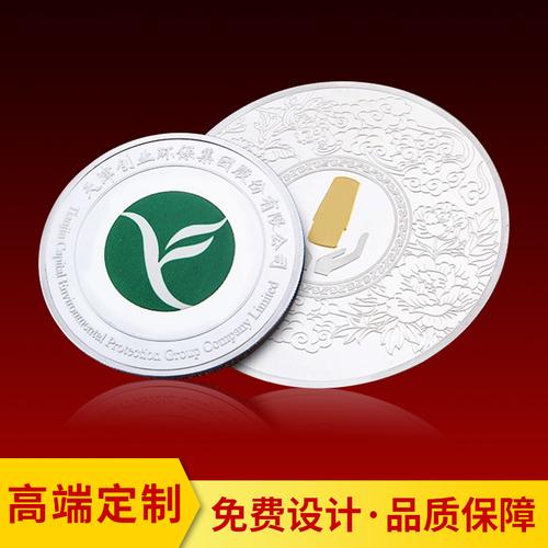 纯金银纪念币贵金属礼品金币定制设计纪念币定制纯银纪念币