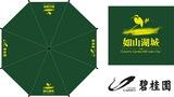 碧桂园广告伞,广告伞,广告雨伞,礼品伞,广告太阳伞,广告帐篷等