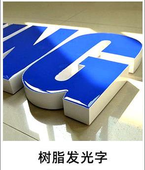 厂家直销发光字招牌led树脂字不锈钢背光广告字迷你 亚克力发光字