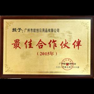 广东省经销商商会最佳合作伙伴单位