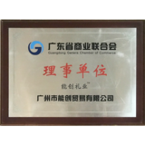 Board of directors of guangdong business federation