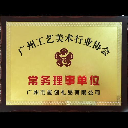 广州工艺美术行业协会常务理事单位