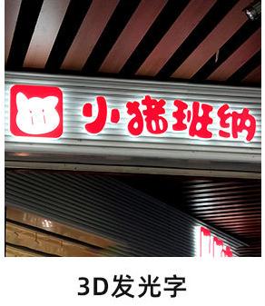 厂家直销不锈钢广告发光字 户外发光宣传标识 可定制迷你亚克力字