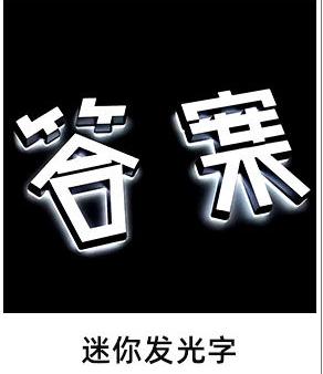 立体发光金属字 精工不锈钢字 logo亚克力led广告标识 厂家定制