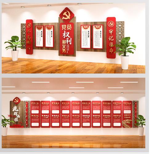提供广州市社区党建文化墙相关设计图片、广州社区党建文化墙背景制作施工,广州社区党建文化墙模版、佛山社区党建文化墙素材制作