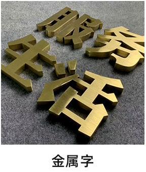 定制不锈钢亚克力迷你发光字金属背光字室内户外门头led招牌 制作