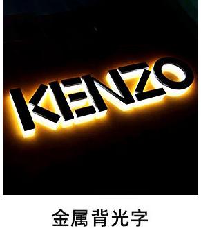 不锈钢背发光金属字水晶字LED门头招牌字迷你树脂 双面发光字定做