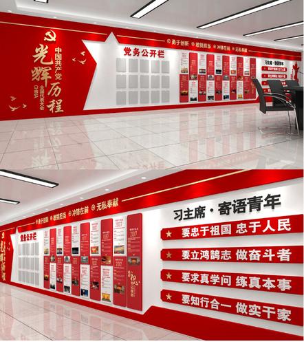 党群服务中心新时代文明实践中心党建文化墙施工制作
